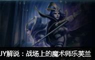 JY解说:玫瑰之影 战场上的魔术师乐芙兰