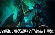 JY解说:暗影冲击 毁灭战场的马蹄赫卡里姆