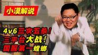 国服第一螳螂:4v6三次五杀!三平台大战!