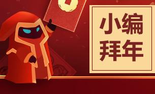 青铜组的搞笑时刻:新春佳节 小编迷之拜年