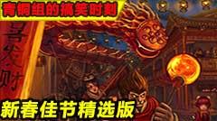 青铜组的搞笑时刻:新春佳节精选合集版