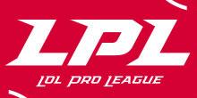 2017LPL