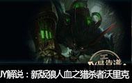 JY解说:新版狼人 血之猎杀者沃里克