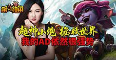 小苍第一视角:AD的逆袭 超神小炮拯救世界