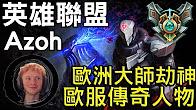 绝对玩家:欧服第一劫azoh!秒杀敌人秀的一批!