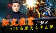JY解说:纵火盛宴 AOE高爆发上单兰博