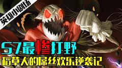 英雄小剧场:S7最惨打野,屌丝稻草人的欢乐逆袭记!