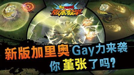布姆版本教学:新版加里奥Gay力来袭 你堇张了吗?