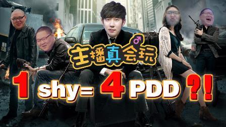 主播真会玩:1 shy=4 PDD?!