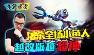 苦笑学堂:屠杀全场小鱼人 越改版越超神