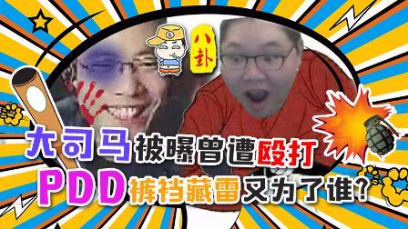 主播真会玩八卦篇:大司马被曝曾遭殴打! PDD裤裆藏雷又为谁?
