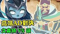 第一视角:大师排位,高端AD战德莱文vs复仇之矛!