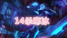 第一视角:UZI韩服单排,14杀寒冰大翻盘