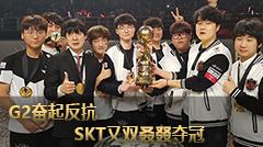 <b>木木带你看MSI:G2奋力反抗 SKT又双叒叕夺冠</b>