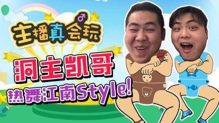 主播真会玩:洞主凯哥热舞江南Style!