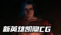 新英雄CG动画:凯隐影之道,连寒冰也敢欺负!?