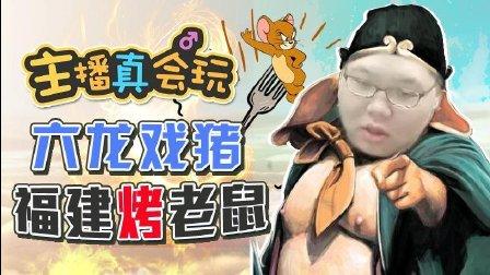 主播真会玩:六龙戏猪! 福建烤老鼠!