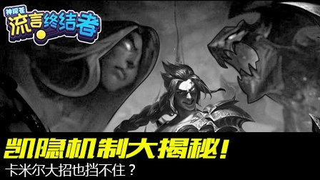 神探苍流言终结者:凯隐机制大揭密!