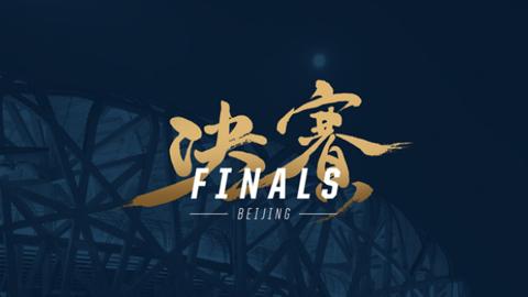 2017全球总决赛 决赛 SKT vs SSG_3
