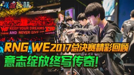 联盟趣味:RNG WE S7全球总决赛回顾