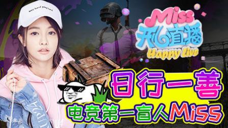 Miss开心直播:日行一善电竞第一盲人Miss