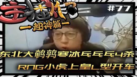 主播炸了超神篇:东北大鹌鹑寒冰乓乓乓4杀 RNG小虎上皇L型开车