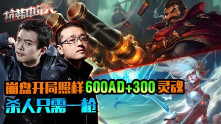 抗韩中年人:崩盘开局照样600AD+300灵魂 杀人只需一枪
