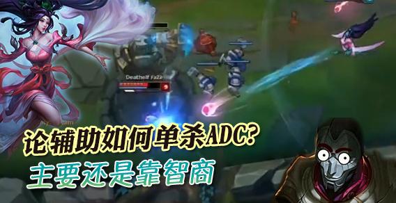 青铜组的搞笑时刻:论辅助如何单杀ADC?主要还是靠智商