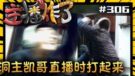 主播炸了:洞主凯哥直播时打起来 骚男遭三个猛男撞击