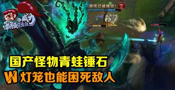 最强王者组的威力:国产怪物青蛙锤石 W灯笼也能困死敌人