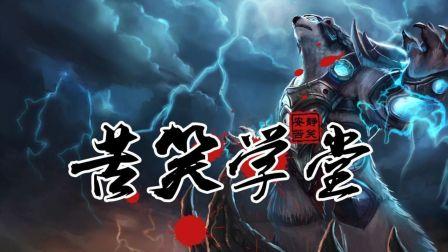 苦笑学堂:新版狗熊爆炸输出 能扛能控能输出