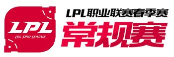 LPL职业联赛春季赛