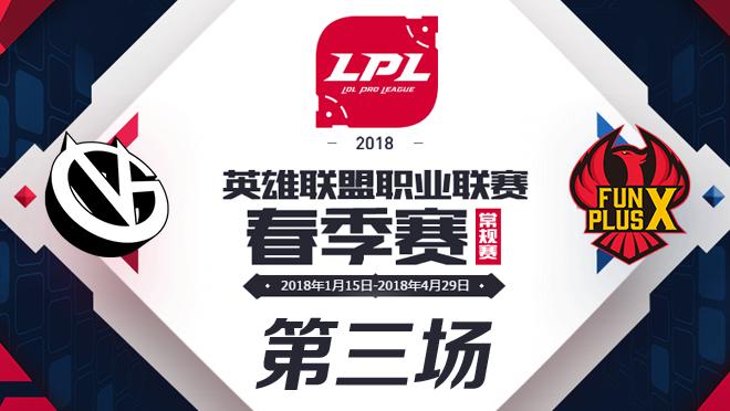 2018LPL春季赛VG vs FPX第三场比赛视频