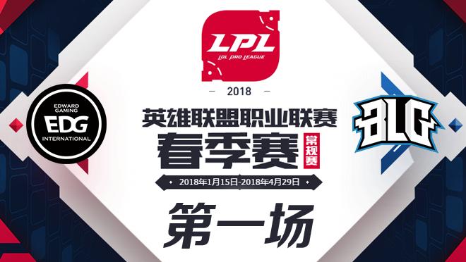 2018LPL春季赛EDG vs BLG第一场比赛视频