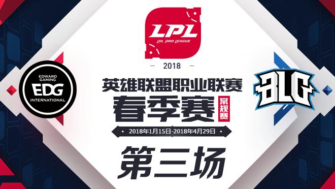 2018LPL春季赛EDG vs BLG第三场比赛视频