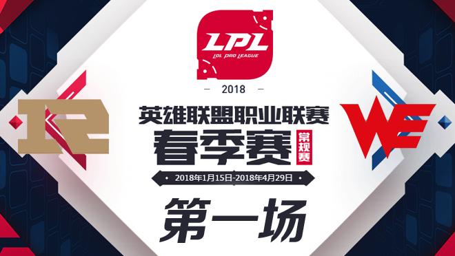 2018LPL季后赛RNG vs WE 八进六第一场比赛视频