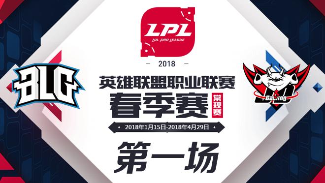 2018LPL季后赛BLG vs JDG第一场比赛视频