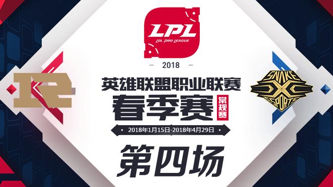 2018LPL季后赛RNG vs Snake第四场比赛视频