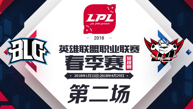 2018LPL季后赛BLG vs JDG第二场比赛视频