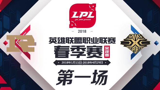 2018LPL季后赛RNG vs Snake第一场比赛视频