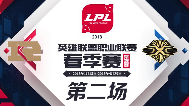 2018LPL季后赛RNG vs Snake第二场比赛视频