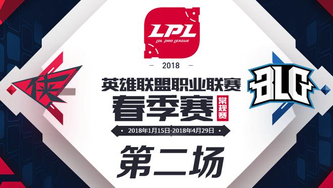 2018LPL季后赛RW vs BLG第二场比赛视频