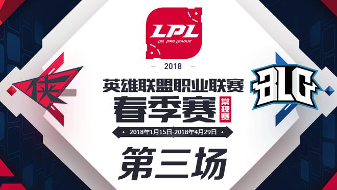2018LPL季后赛RW vs BLG第三场比赛视频