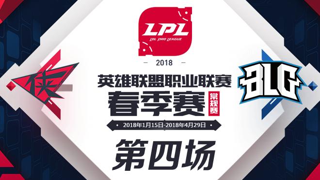 2018LPL季后赛RW vs BLG第四场比赛视频