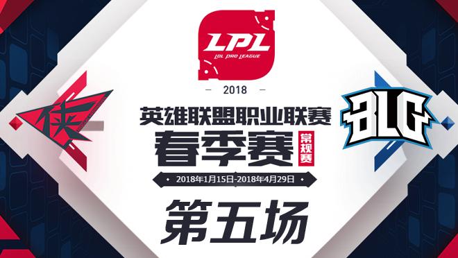 2018LPL季后赛RW vs BLG第五场比赛视频