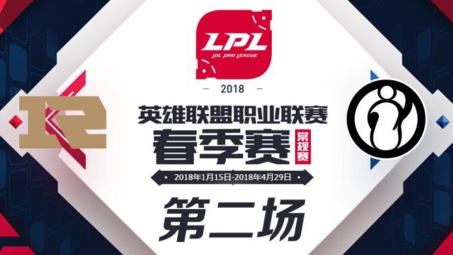 2018LPL季后赛半决赛RNG vs IG第二场比赛视频