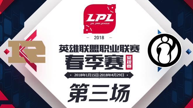 2018LPL季后赛半决赛RNG vs IG第三场比赛视频