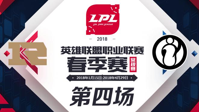 2018LPL季后赛半决赛RNG vs IG第四场比赛视频