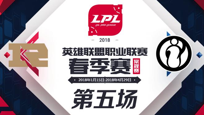 2018LPL季后赛半决赛RNG vs IG第五场比赛视频