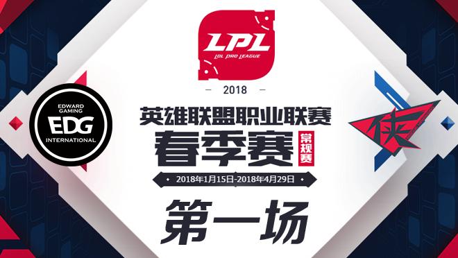2018LPL季后赛半决赛EDG vs RW第一场比赛视频
